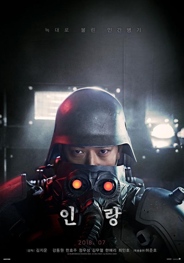Korean Live-Action Jin-Roh Adaptation Gets Trailer