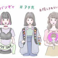 Survey Says Nearly 70% of Young Japanese Women Identify as Otaku