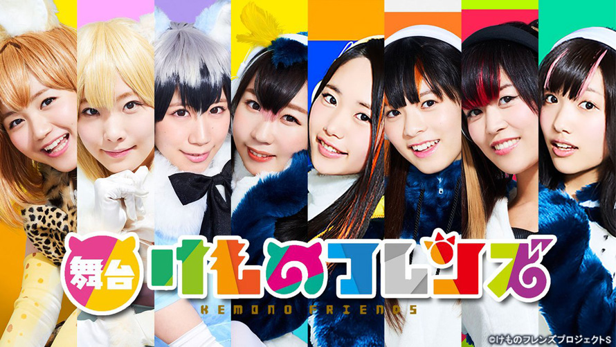 Kemono Friends stage play