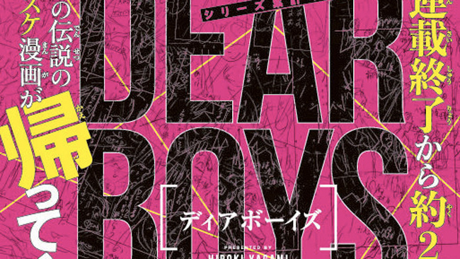 Basketball Manga Dear Boys Returns with Act 4 This October