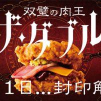 Anime Voice Actors Promote Bizarre, Japan-Only KFC Burger