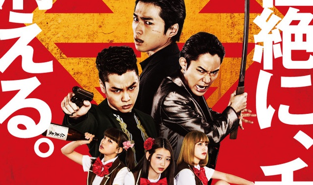 Back Street Girls Live-Action Film Poster, Trailer Revealed