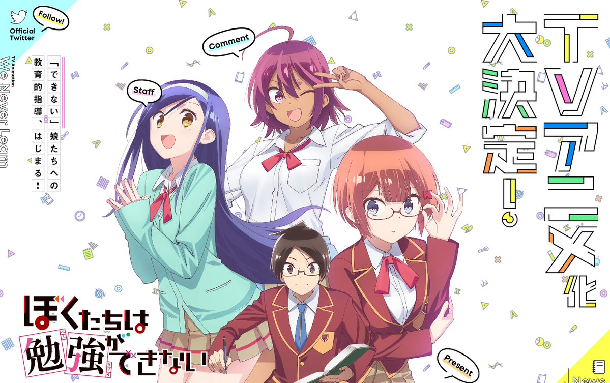 We Never Learn Anime Gets First Teaser Video