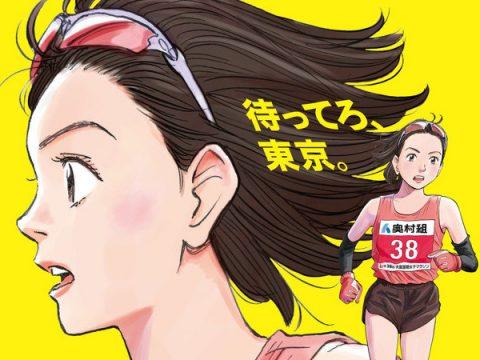 Naoki Urasawa Draws Official Character for 2019 Osaka Women's Marathon