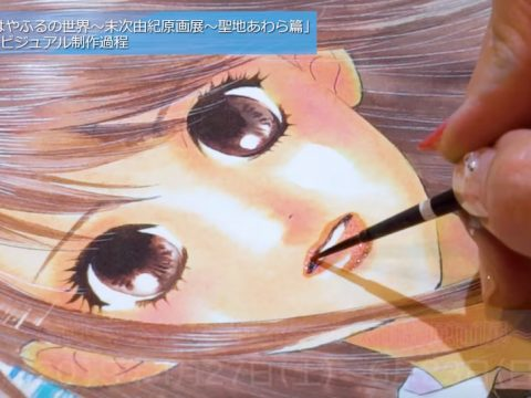 Watch the Chihayafuru Manga Author Put Her Skills to Work