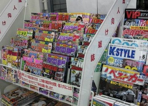 Japanese 7-Elevens Begin Pulling Adult Magazines from Shelves