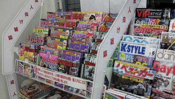 Japanese 7-Elevens Begin Pulling Adult Magazines from Shelves