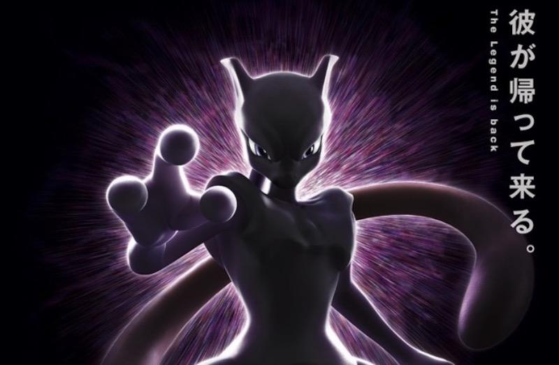 New Pokémon Anime Film Hits the Nostalgia Mines with Mewtwo Footage