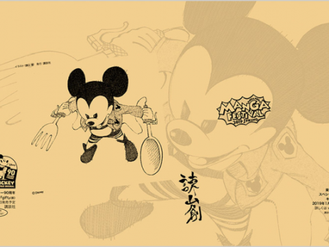 Attack on Titan Creator and Other Manga Authors Draw Mickey Mouse