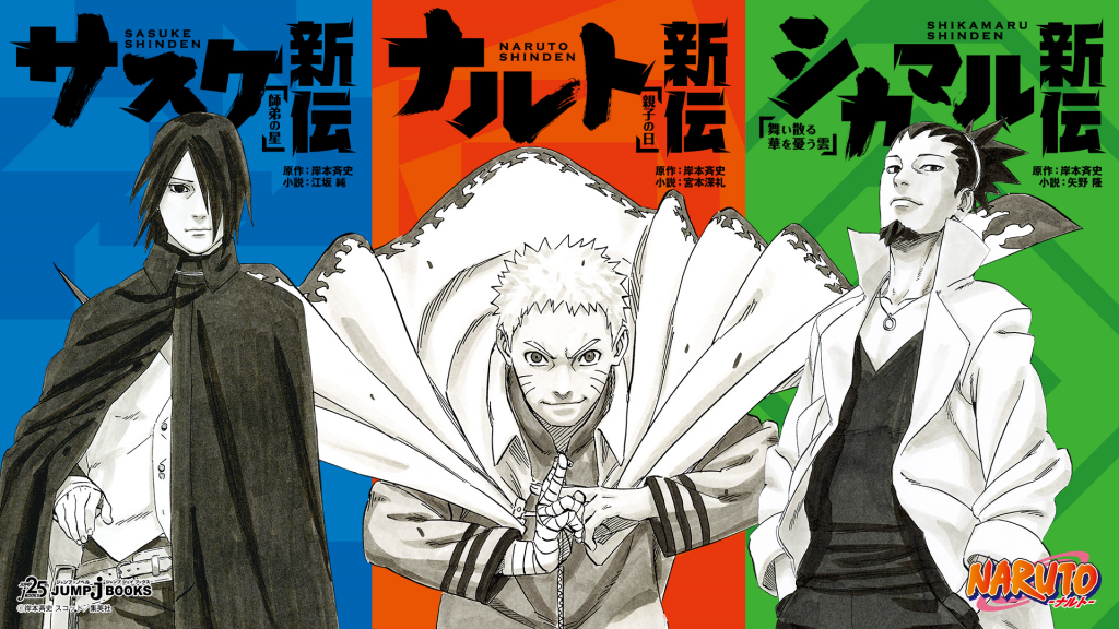 Naruto Shinden Novel is Next Up for an Anime Adaptation