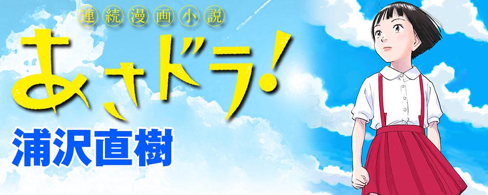 Naoki Urasawa's Asadora! <a href=