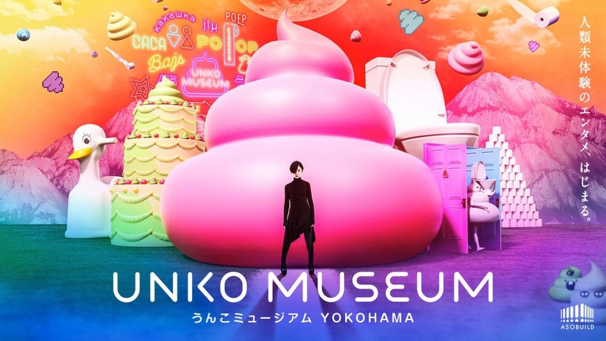 poop museum