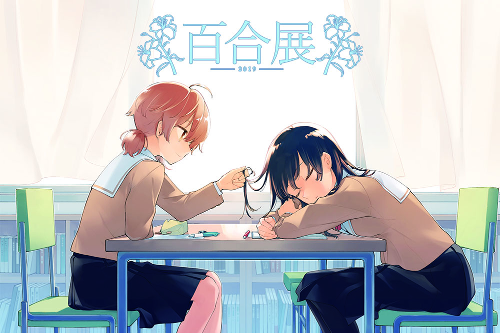 Yuri Fair 2019 Gets Tender Visual from Bloom into You Manga Author