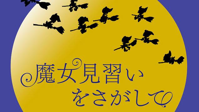 Magical Girl Series Ojamajo Doremi Returns for 2020 Film