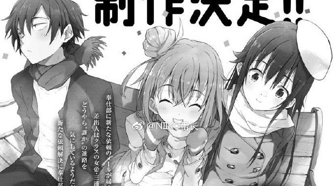 My Teen Romantic Comedy SNAFU Gets Third Season, As Expected