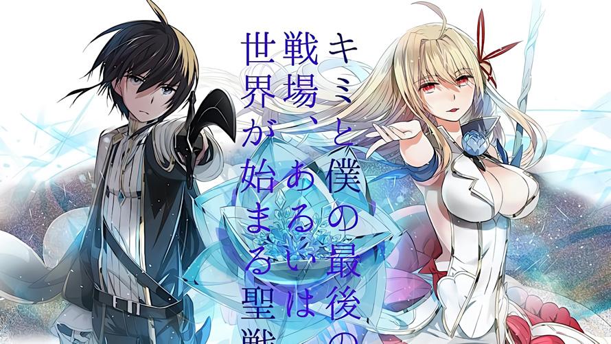 Our Last Crusade manga