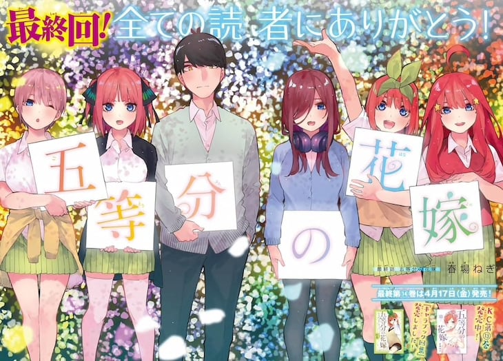 The Quintessential Quintuplets Manga Comes to a Close