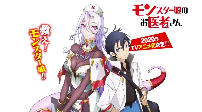Monster Girl Doctor Anime Lines Up Theme Song Artists