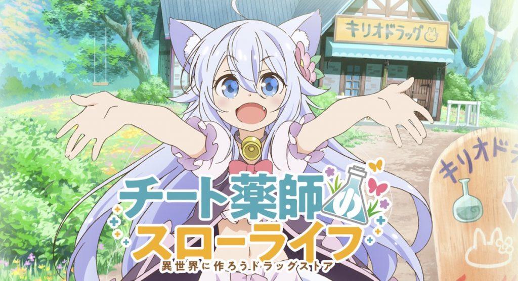 Cheat Kusushi no Slow Life Anime Shares New Visual