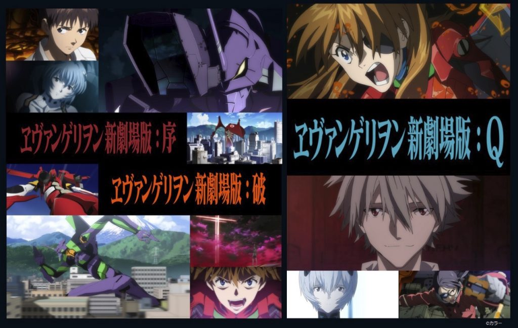 Evangelion Rebuild Movies Rack Up Over 23 Million Views on YouTube