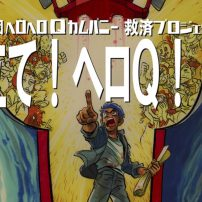 Voice Actor Tomokazu Seki Hopes to Save His Theatrical Company with Crowdfunding