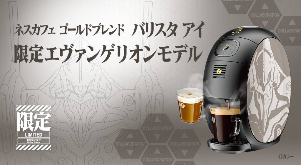 Brew Up a Cup With This Evangelion Coffee Maker