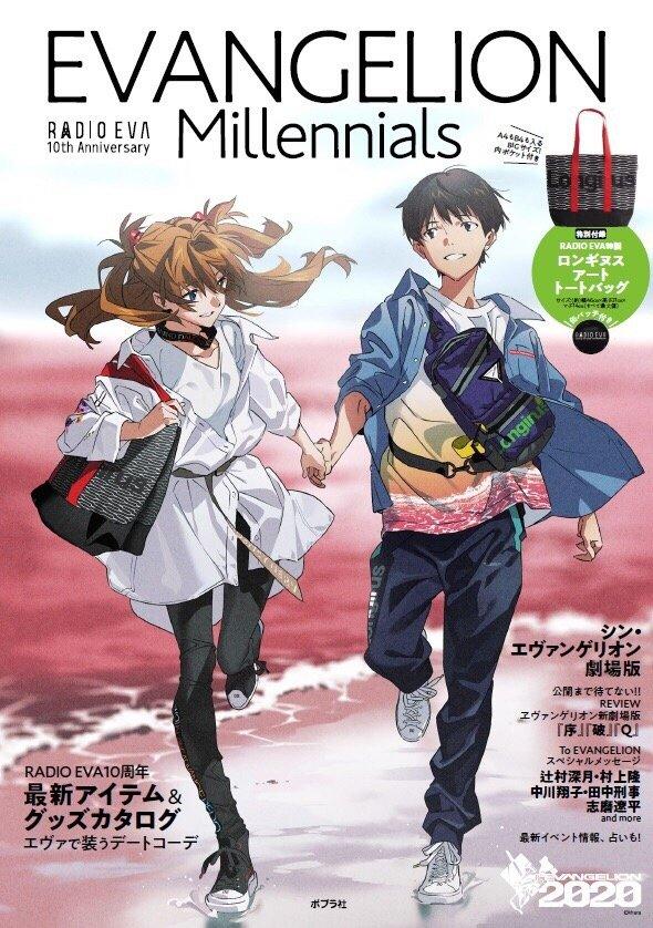 Evangelion shinji und asuka