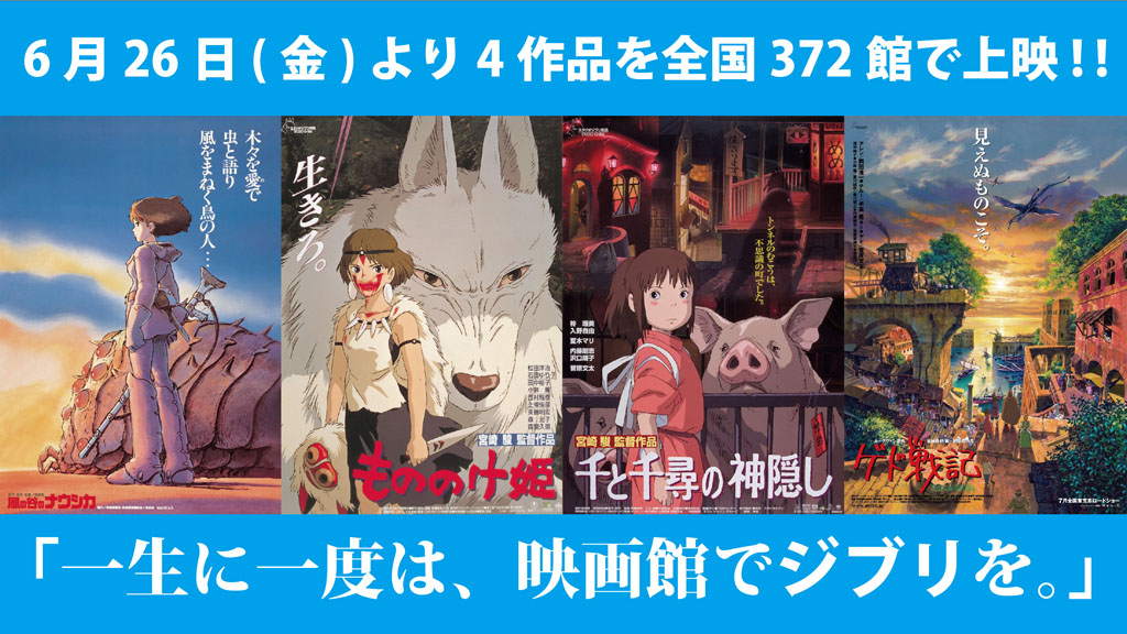 Some Ghibli Greats Are Coming Back to Japanese Theaters This Month