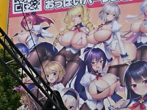 Big Boob-Filled Ad is So Ridiculous It Makes Akihabara Blush