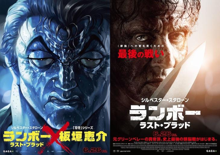 Keisuke Itagaki Illustrates Japanese Rambo: Last Blood Poster
