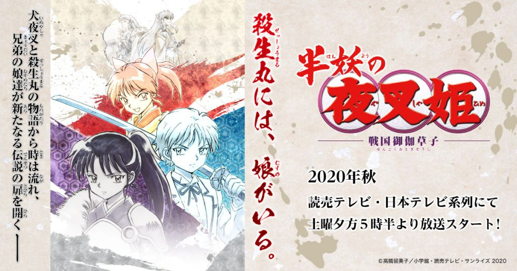 Inuyasha Spin-Off Anime Yashahime Lines Up Japanese Networks