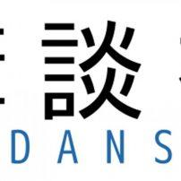 Near Kyoto Animation Arson Anniversary, Man Arrested For Threats Against Kodansha