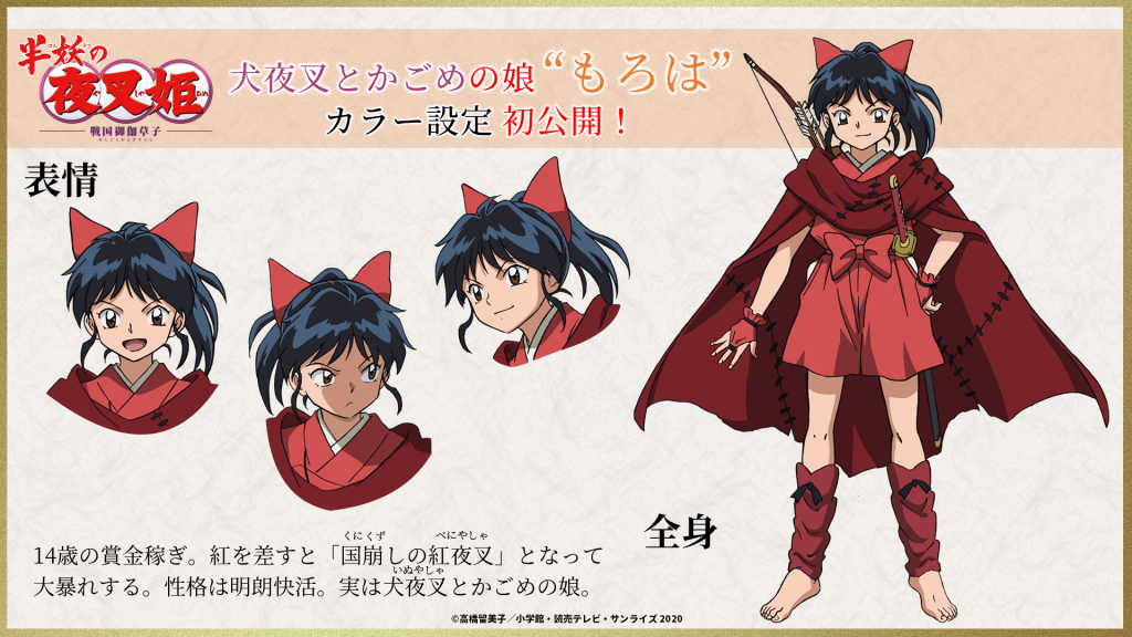 Inuyasha Spin-Off Yashahime Shows Anime Design for Moroha
