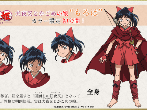 Inuyasha Spin-Off Yashahime Shows Anime Design for Moroha