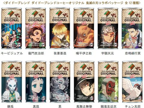 Demon Slayer Canned Coffee Sells 100 Million Cans Since October