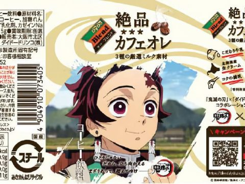 Japan Gets Demon Slayer: Kimetsu no Yaiba Canned Coffee