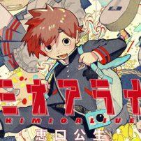 Kimio Alive Manga Creator Kosei Eguchi Passes Away