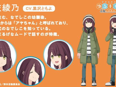 Tomoyo Kurosawa Gets Comfy as Latest Laid-Back Camp Cast Member