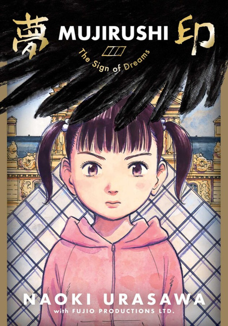 Mujirushi: The Sign of Dreams manga cover