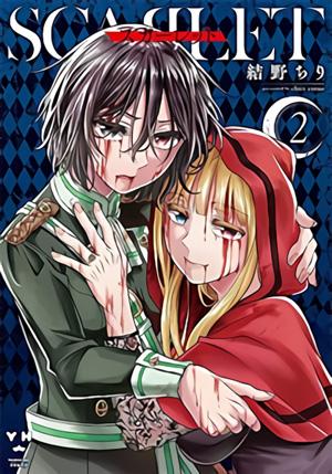 Scarlet manga volume 2