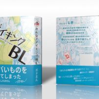 New Card Game Is All About Telling BL Stories (With Lots of Blushing)