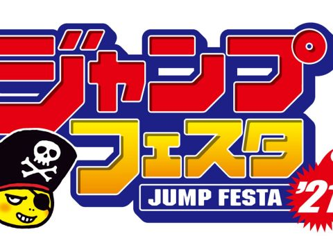 Jump Festa 2021 Moves Online, Will Be Open to the World