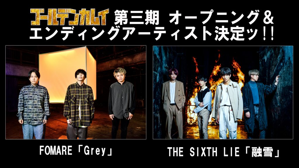 Golden Kamuy Season 3 Hits October 5, Picks Up Theme Song Artists