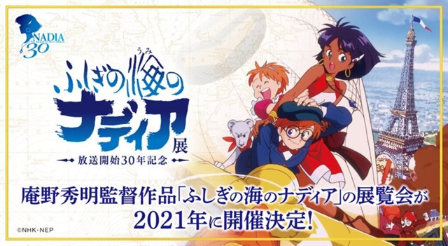 Nadia Anime Plans to Celebrate 30 Years with 2021 Exhibition