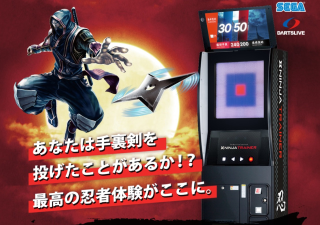 Shuriken Throwing Is Now a Sega Arcade Game in Japan
