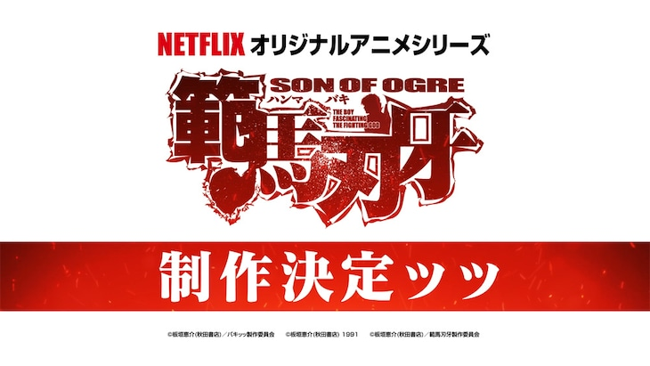 Baki: Son of Ogre Manga Gets Netflix Anime Adaptation