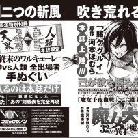 New Manga from Kakegurui's Homura Kawamoto Stars Joan of Arc, Cleopatra