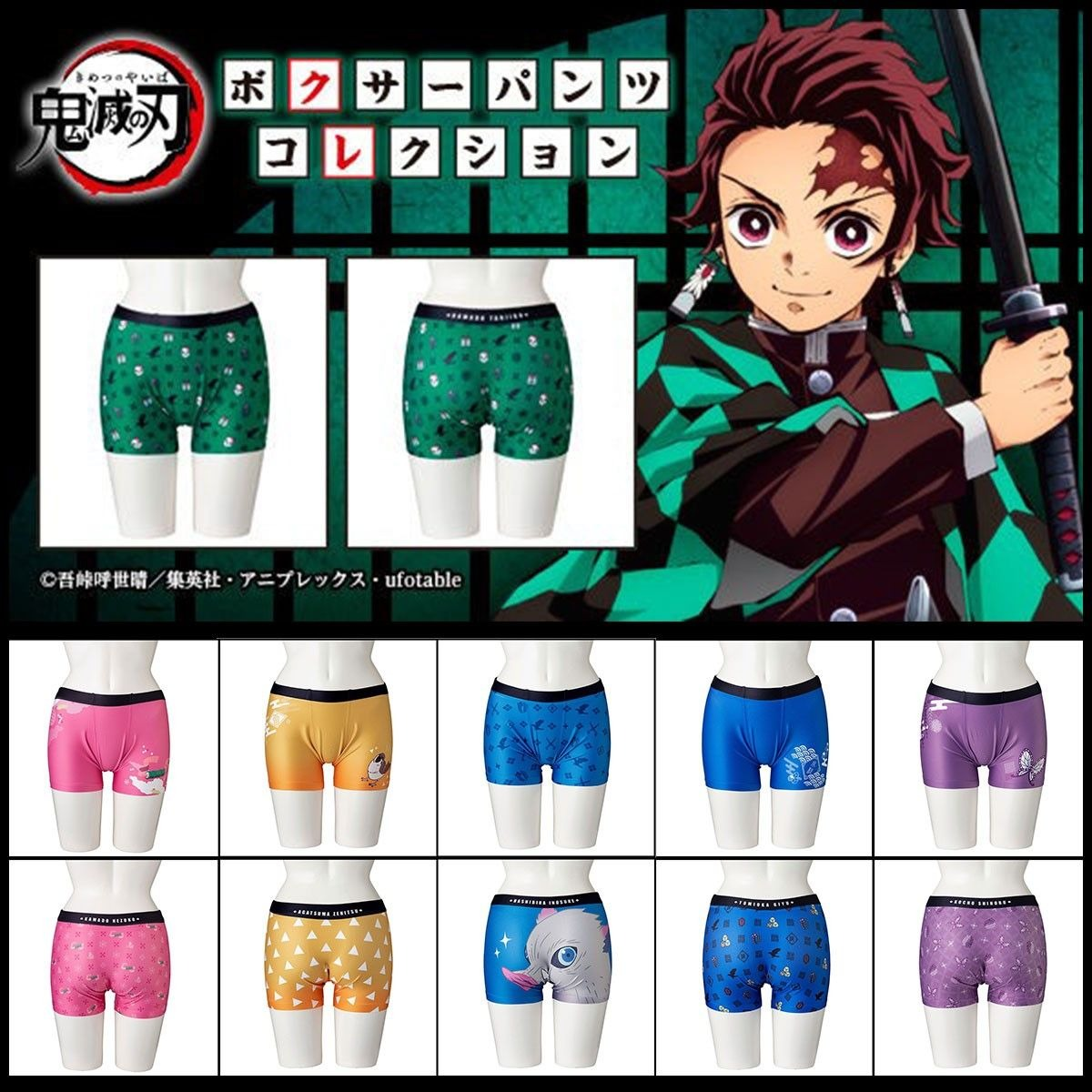 demon slayer boxers