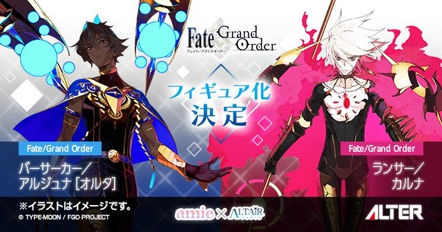 Arjuna Alter and Karna are getting figures, and someone's excited