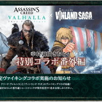 Vinland Saga and Assassin's Creed Valhalla Meet Up in New Manga